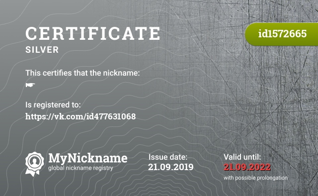 Certificate for nickname ☛ is registered to: https://vk.com/id477631068