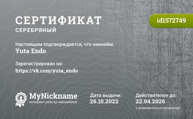 Сертификат на никнейм Yuta Endo, зарегистрирован на Sasha Guseynov