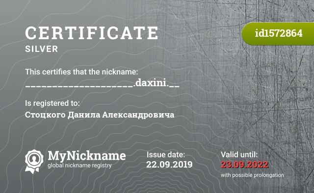 Certificate for nickname ____________________.daxini.__ is registered to: Стоцкого Данила Александровича