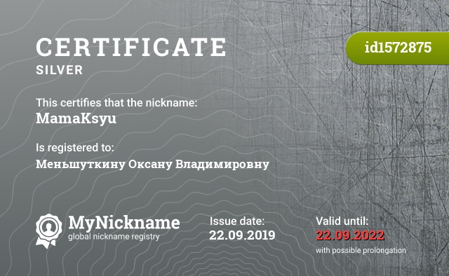 Certificate for nickname MamaKsyu is registered to: Меньшуткину Оксану Владимировну