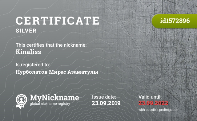 Certificate for nickname Kinaliss is registered to: Нурболатов Мирас Азаматулы