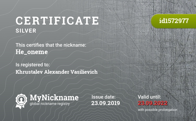 Certificate for nickname He_oneme is registered to: Хрусталева Александра Васильевича