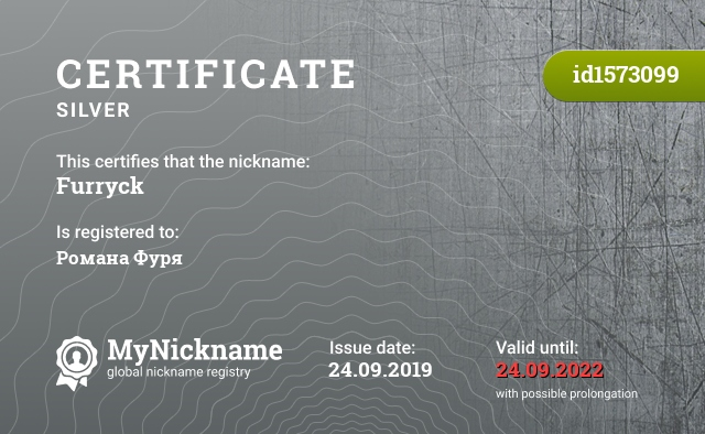 Certificate for nickname Furryck is registered to: Романа Фуря