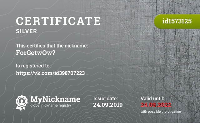 Certificate for nickname ForGetwOw? is registered to: https://vk.com/id398707223