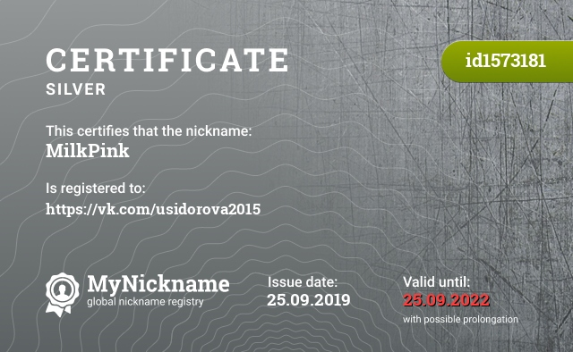Certificate for nickname MilkPink is registered to: https://vk.com/usidorova2015