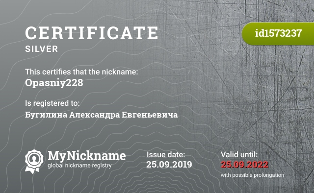 Certificate for nickname Opasniy228 is registered to: Бугилина Александра Евгеньевича