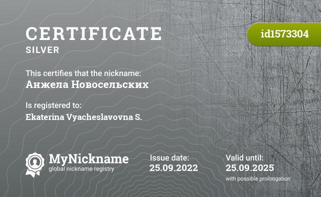 Certificate for nickname Анжела Новосельских is registered to: Екатерину Вячеславовну С.