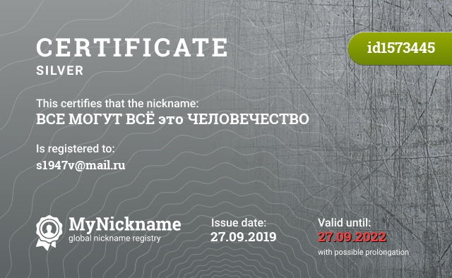Certificate for nickname ВСЕ МОГУТ ВСЁ это ЧЕЛОВЕЧЕСТВО is registered to: s1947v@mail.ru