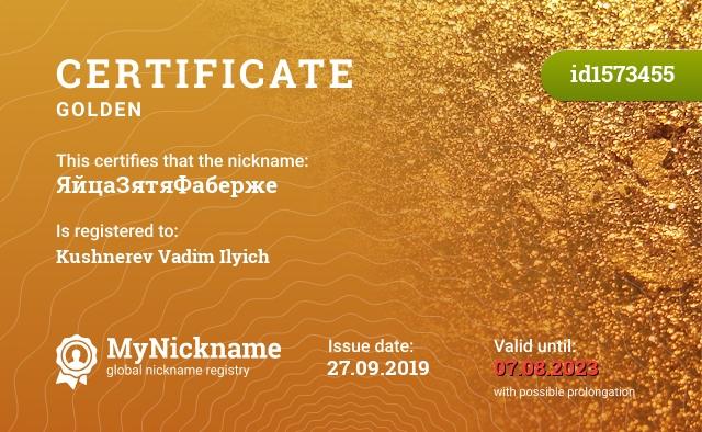 Certificate for nickname ЯйцаЗятяФаберже is registered to: Кушнерева Вадима Ильича