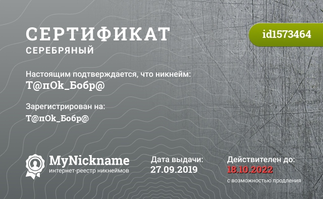 Сертификат на никнейм Т@пOk_Бобр@, зарегистрирован на Т@пOk_Бобр@