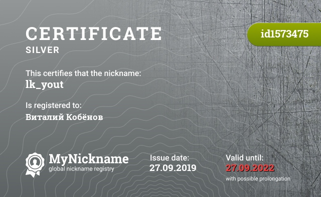 Certificate for nickname lk_yout is registered to: Виталий Кобёнов