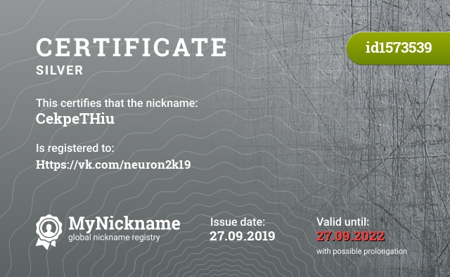 Certificate for nickname CekpeTHiu is registered to: Https://vk.com/neuron2k19