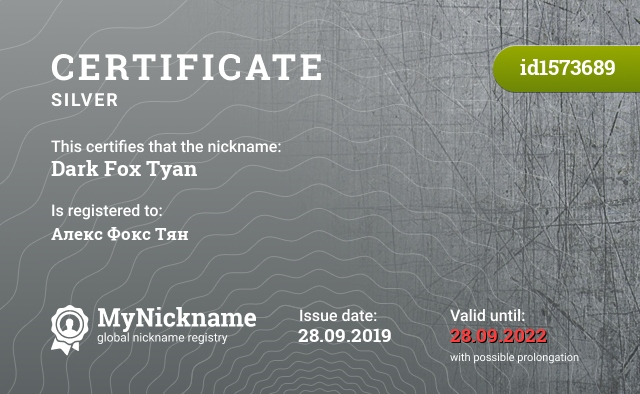 Certificate for nickname Dark Fox Tyan is registered to: Алекс Фокс Тян