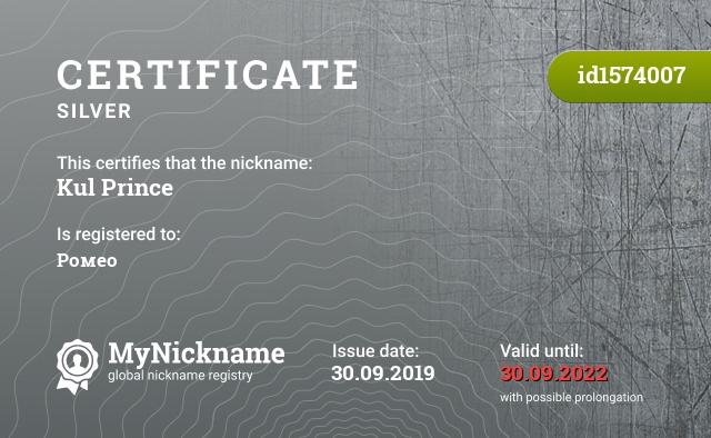 Certificate for nickname Kul Prince is registered to: Ромео