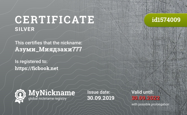 Certificate for nickname Азуми_Миядзаки777 is registered to: https://ficbook.net