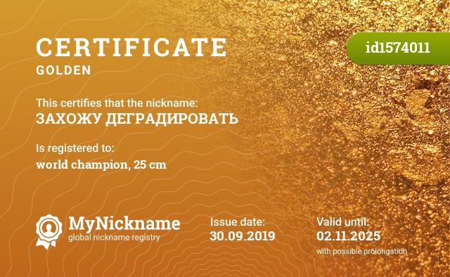 Certificate for nickname ЗАХОЖУ ДЕГРАДИРОВАТЬ is registered to: чемпион мира, охуенчик, 25 см
