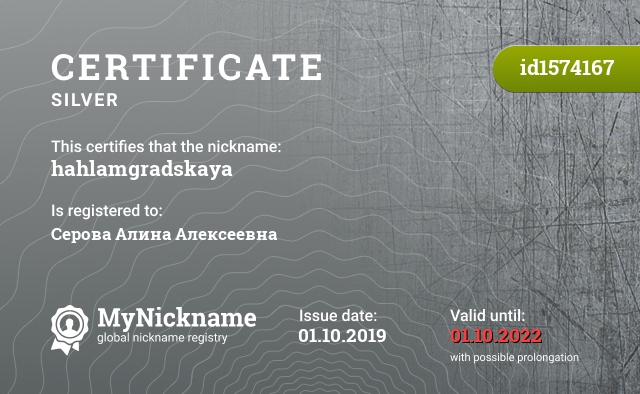 Certificate for nickname hahlamgradskaya is registered to: Серова Алина Алексеевна
