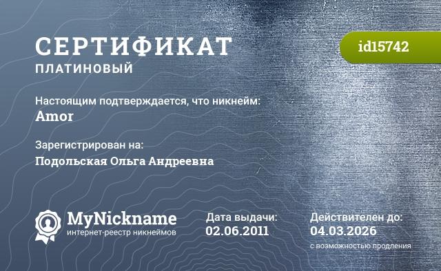 Сертификат на никнейм Amor, зарегистрирован на Подольская Ольга Андреевна