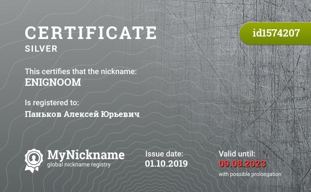 Certificate for nickname ENIGNOOM is registered to: Паньков Алексей Юрьевич