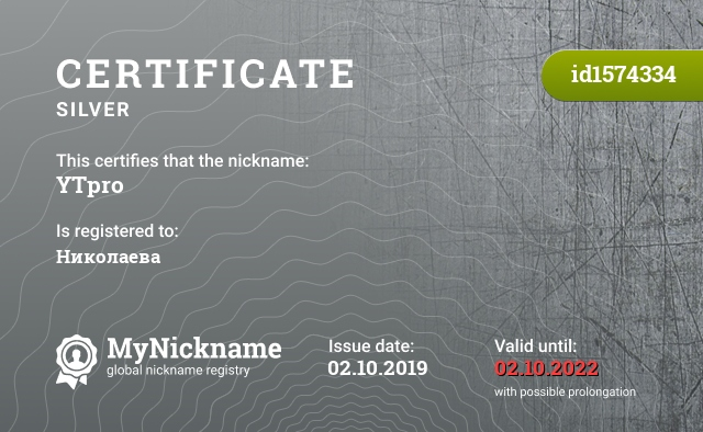 Certificate for nickname YTpro is registered to: Николаева