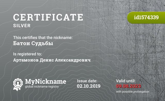 Certificate for nickname Батон Судьбы is registered to: Артамонов Денис Александрович