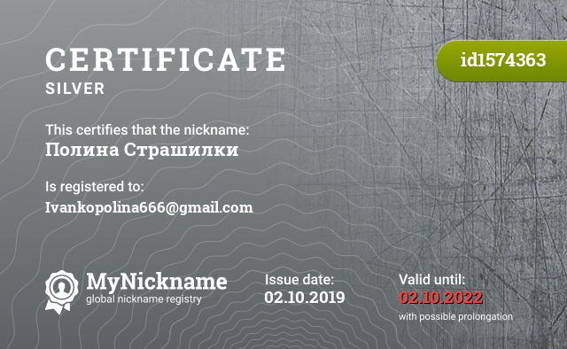 Certificate for nickname Полина Страшилки is registered to: Ivankopolina666@gmail.com