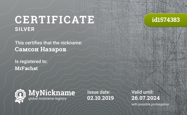 Certificate for nickname Самсон Назаров is registered to: MrFachat