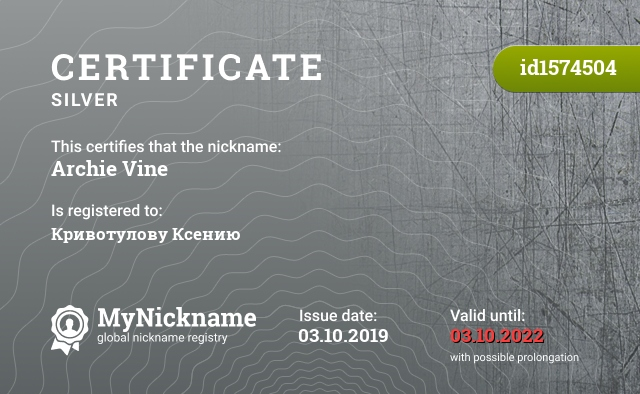 Certificate for nickname Archie Vine is registered to: Кривотулову Ксению