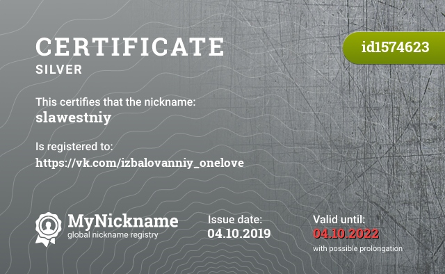 Certificate for nickname slawestniy is registered to: https://vk.com/izbalovanniy_onelove