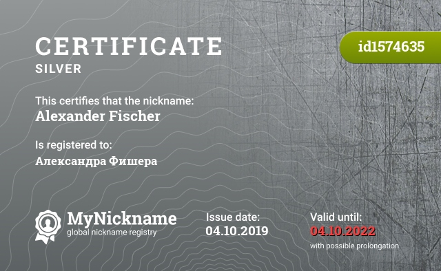 Certificate for nickname Alexander Fischer is registered to: Александра Фишера