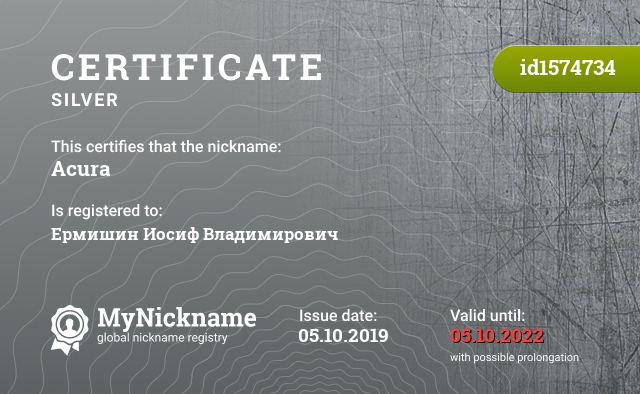 Certificate for nickname Acura is registered to: Ермишин Иосиф Владимирович