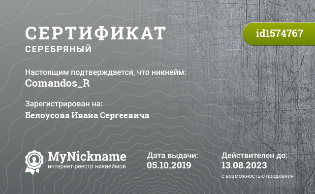 Сертификат на никнейм Comandos_R, зарегистрирован на Белоусова Ивана Сергеевича