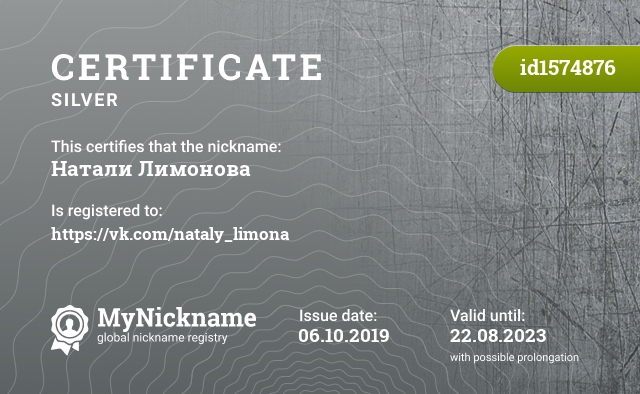 Certificate for nickname Натали Лимонова is registered to: https://vk.com/nataly_limona