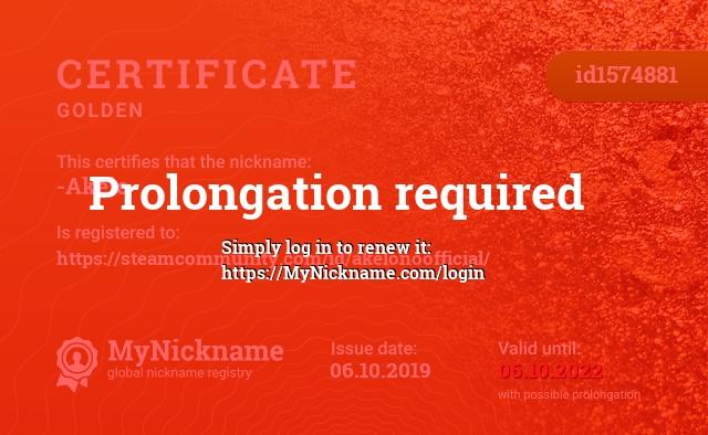 Certificate for nickname -Akelo is registered to: https://steamcommunity.com/id/akelonoofficial/