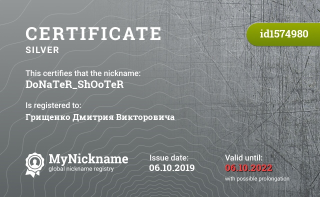 Certificate for nickname DoNaTeR_ShOoTeR is registered to: Грищенко Дмитрия Викторовича