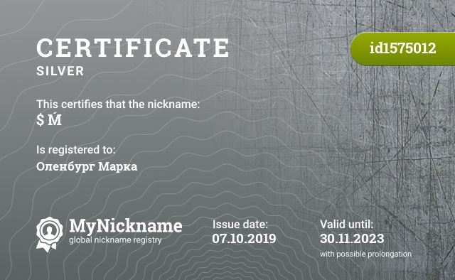 Certificate for nickname $ƟḾ is registered to: Оленбург Марка