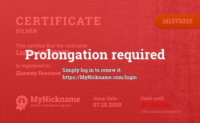 Certificate for nickname Limbo-16REGION is registered to: Данияр Бекенов