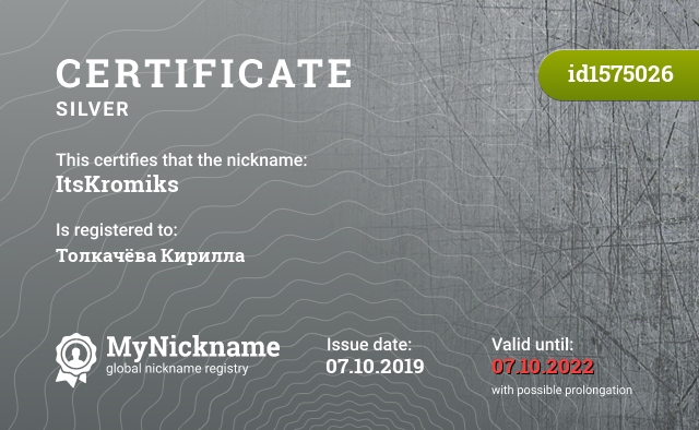 Certificate for nickname ItsKromiks is registered to: Толкачёва Кирилла