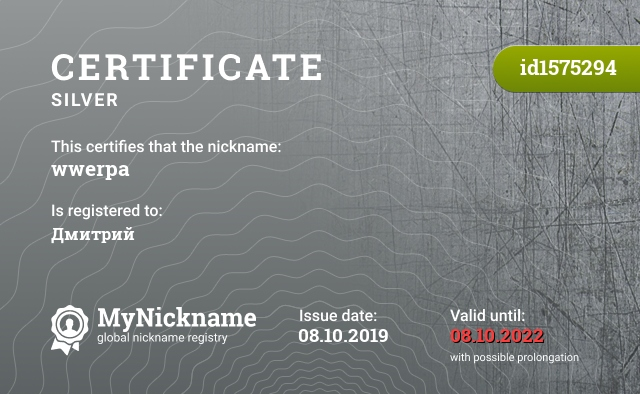 Certificate for nickname wwerpa is registered to: Дмитрий