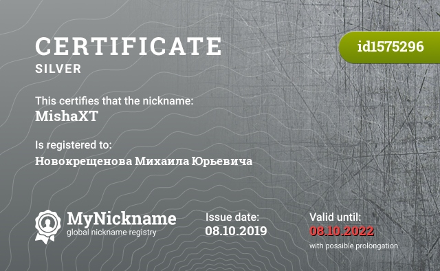 Certificate for nickname MishaXT is registered to: Новокрещенова Михаила Юрьевича