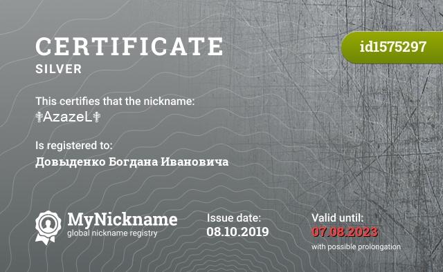 Certificate for nickname ✟AzazeL✟ is registered to: Довыденко Богдана Ивановича