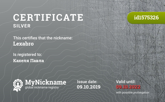 Certificate for nickname Lexabro is registered to: Кахеля Павла