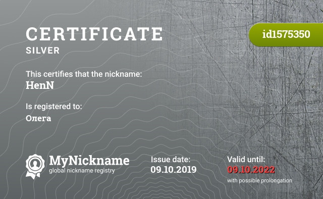 Certificate for nickname HenN is registered to: Олега