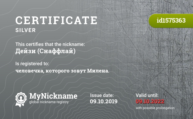 Certificate for nickname Дейзи (Снаффлай) is registered to: человечка, которого зовут Милена.