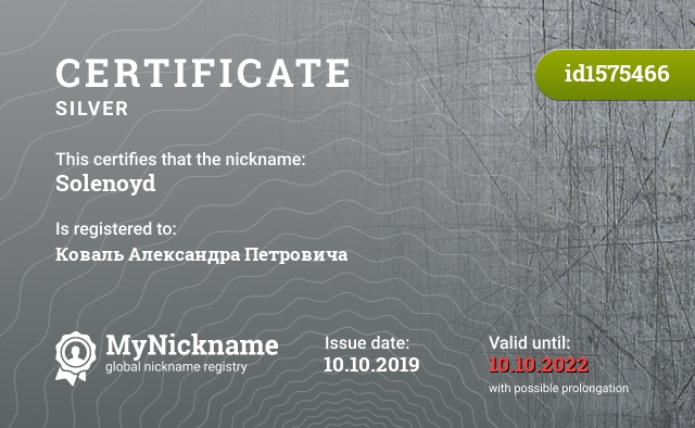 Certificate for nickname Solenoyd is registered to: Коваль Александра Петровича