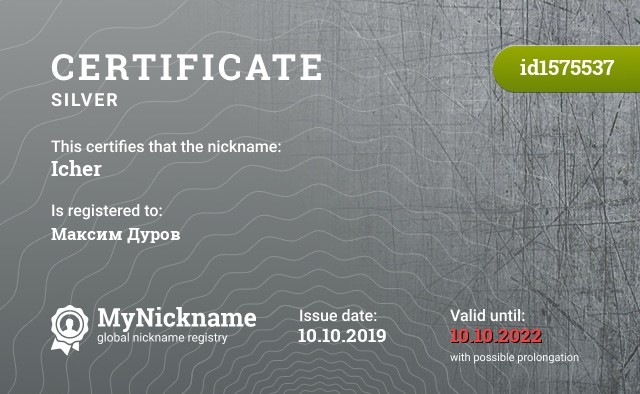 Certificate for nickname Icher is registered to: Максим Дуров
