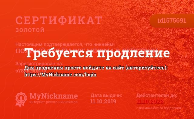 Сертификат на никнейм ПОЛНЫЙ ОБЪЁМ ОРГАНИЗМА В ДЕЙСТВИИ, зарегистрирован на s789v@bk.ru
