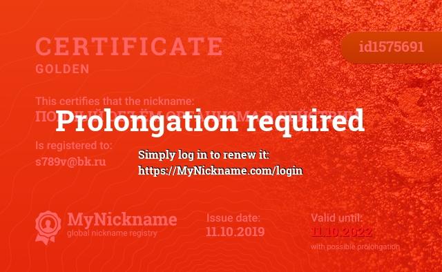 Certificate for nickname ПОЛНЫЙ ОБЪЁМ ОРГАНИЗМА В ДЕЙСТВИИ is registered to: s789v@bk.ru