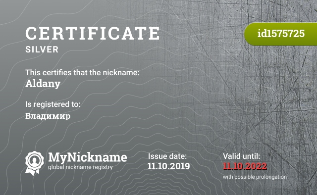 Certificate for nickname Aldany is registered to: Владимир