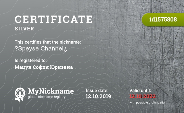 Certificate for nickname ?Speyse Channel¿ is registered to: Мацун София Юриэвна